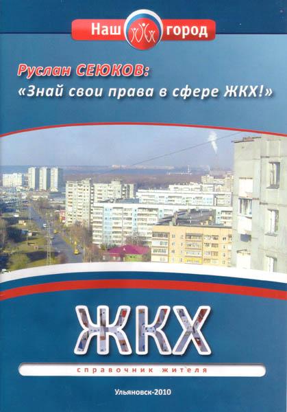 05 баланс можно обратиться с жалобой на управляющую компанию жкх в ульяновске